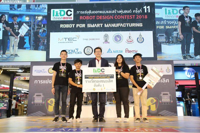 ขอแสดงความยินดีกับตัวแทนนักศึกษาในการแข่งขันออกแบบและสร้างหุ่นยนต์แห่งประเทศไทย ครั้งที่ 11 ระดับประเทศ