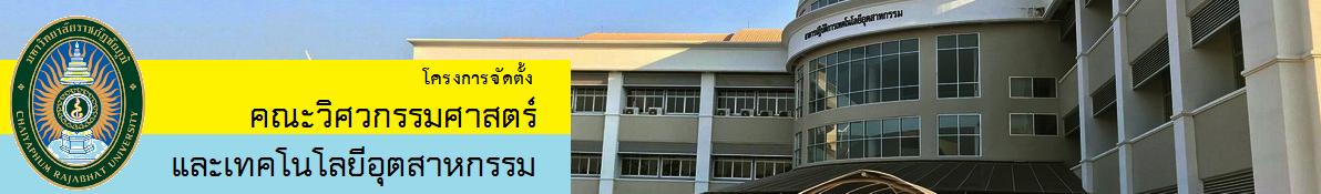 โครงการจัดตั้งคณะวิศวกรรมศาสตร์และเทคโนโลยีอุตสาหกรรม มหาวิทยาลัยราชภัฏชัยภูมิ